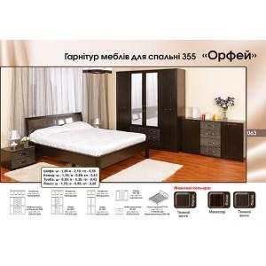 Мебельный комплект (спальня) Орфей (БМФ)