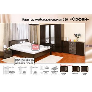 Мебельный комплект (спальня) Орфей (БМВ)